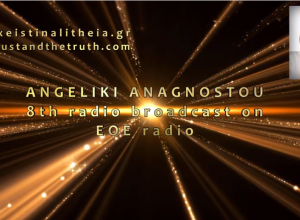 Self-Knowledge. Angeliki Anagnostou 8th Broadcast on EOEllas radio (video)
