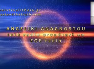 Escape from the Matrix – Angeliki Anagnostou on EOEllas radio, 10th broadcast (Video)